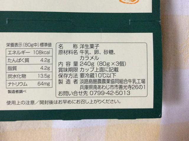 淡路島プリン③ (1)